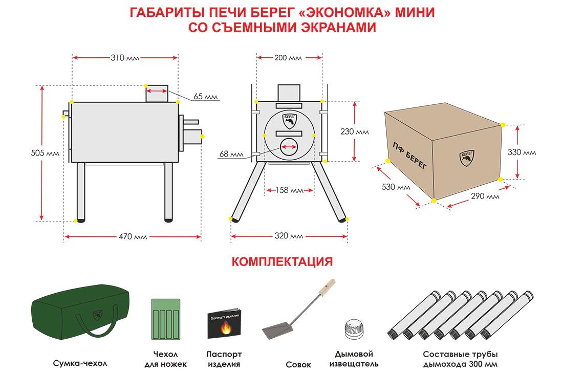 Размеры печи Берег Экономка Мини со съемными экранами